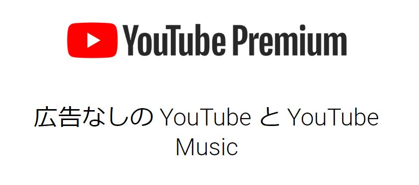 プレミアム 支払い youtube