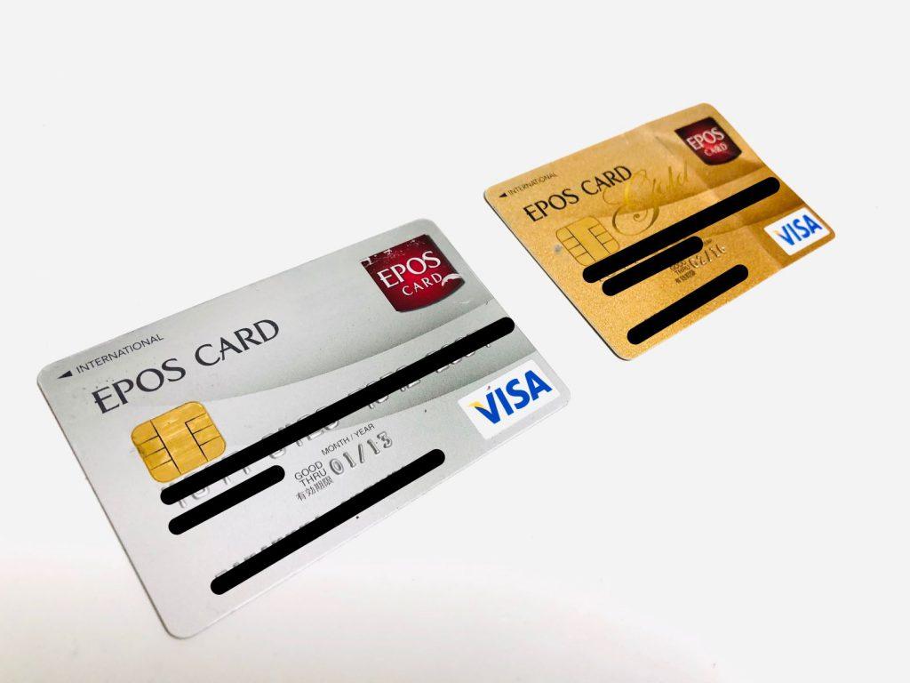 カード 支払い 方法 エポス